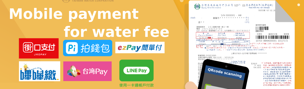 TAIWAN WATER CORPORATION MOBILE PAYMENT BANNER.png